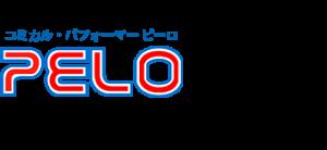 コミカル・パフォーマー PELO (ピーロ)
